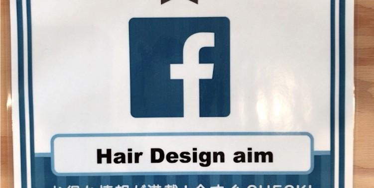 facebookキャンペーン告知