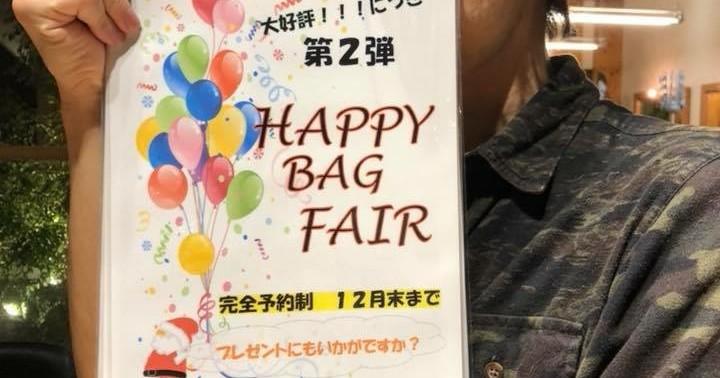 アイム年末のお得店販キャンペーン!!【12月末まで】