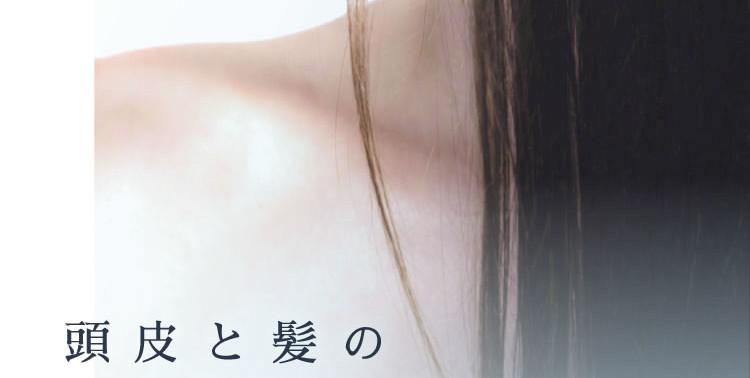 HPリニューアル!「頭皮と髪のお悩みを解決する次世代型サロン」へ